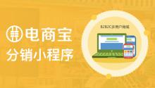 电商宝多商户版(B2B2C)分销小程序产品说明及演示