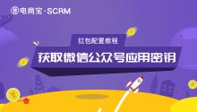 SCRM/微信个人号管家红包配置教程:获取微信公众号应用密钥