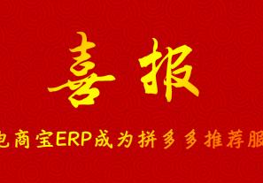 恭喜电商宝ERP成为拼多多推荐服务商:未来不负荣光,不负你!