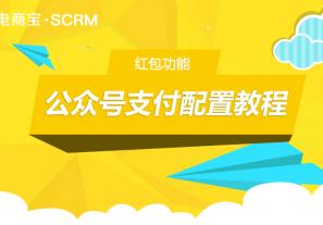 SCRM红包功能及公众号支付配置操作教程