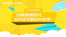 SCRM及个人号红包配置教程:获取微信支付API证书和API密钥