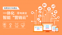 电商宝SCRM会员/粉丝互动营销行业解决方案:会员全渠道+营销全渠道!