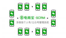 [SCRM教程]教你一招清库存秘诀:只需三步,还能把店铺客户转移至微信好友粉丝