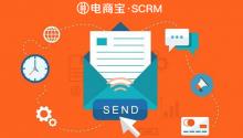 电商宝SCRM:一款基于零售行业大数据驱动的自动化营销平台
