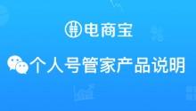 电商宝微信个人号管家产品详细说明:效率提升篇+员工管理篇!