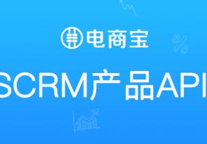 电商宝SCRM开放API接口,允许商家接入自有/三方商城会员数据 (附:接入流程及接口调用规则)