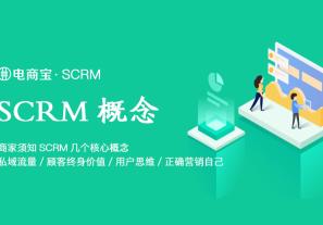 2019年商家需要理解SCRM的几个核心概念:私域流量、顾客终身价值、用户思维、正确营销自己!