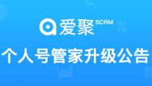 新功能 | 电商宝SCRM个人号支持群聊(点击头像加好友+私聊)及SCRM应用市场全新改版!