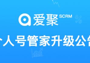 爱聚SCRM/微信个人号V2.2.0版本发布,支持自动加订单好友,一键实现平台流量向私域流量转化!