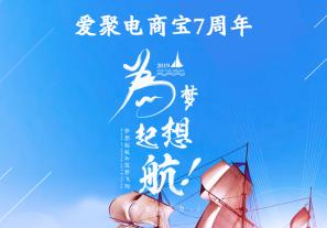 爱聚电商宝7周年,正式启用Aiju.com域名!