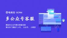 电商宝SCRM微信多公众号聚合客服系统可以解决哪些痛点?