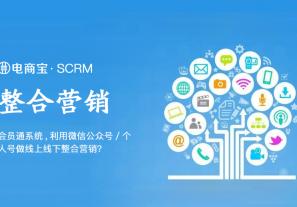 会员通系统:如何利用微信公众号/个人号做线上线下整合营销?