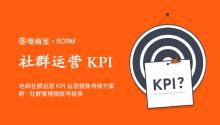 电商社群运营KPI运营绩效考核方案,附:社群管理绩效考核表!