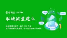 [私域流量池建立方法分享,助力618大促]如何建立微信私域流量池,让各平台店铺客户私有化?