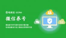 大牛分享:微信新号养号操作流程步骤详解,私域流量池打造之微信个人号运营管理手册