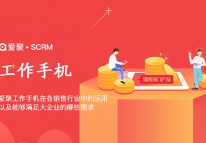 爱聚SCRM企业管理手机大企业的标配,你使用了吗?