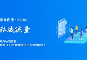 发力私域流量,爱聚SCRM赋能微信生态营销服务!