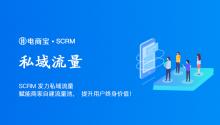 爱聚SCRM发力私域流量,赋能商家自建流量池,提升用户终身价值!