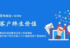 微信私域流量池运营:提升客户终生价值(LTV)之激励老客户重复购买!