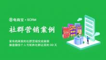 某传统商家的社群营销实战案例:操盘微信个人号矩阵社群运营的99天!