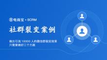 社群营销案例分享:如何做出引流10000人的微信群裂变效果?只需要做好三个方面