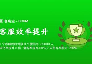 Oh My God!1个客服同时对接8个微信号,32000人!销售转化率提升3倍,复购率提高60%,7天留存率提升200%!
