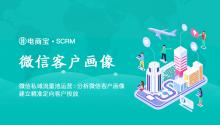 微信私域流量池运营:如何分析微信客户画像,建立精准定向客户投放!
