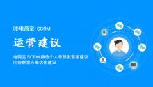 电商宝SCRM微信个人号群发营销建议:内容群发营销操作频次优化建议!