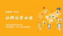 社群运营者必读:社群的概念、社群的分类与未来社群模式!
