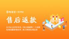 新功能!电商宝SCRM新增【售后返款】营销应用,二十多款营销工具助力商家私域流量运营!