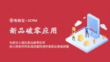 电商宝小福社新品破零——助力商家利用私域流量快速积累新品基础销量!