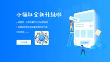 小福社商城小程序全新升级!支持三级分销&新增拼团、砍价、秒杀、优惠券等营销组件!