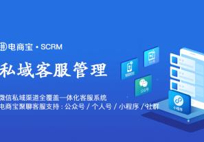 微信私域渠道全覆盖一体化客服系统——电商宝聚聊客服系统,支持:公众号、个人号、小程序、社群等!