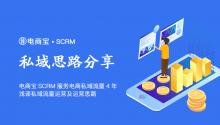 电商宝SCRM:服务电商私域流量4年,浅谈私域流量运营!