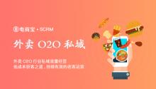 外卖O2O行业私域流量经营:低成本获客之道,持续有效的老客运营!