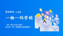 一物一码营销:一物一码红包怎么制作?如何用一物一码聚集私域流量用户?