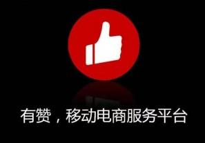 有赞云店铺于9月18日期间将出现短暂不可用情况,详见公告内容!