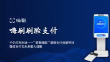 """千亿红利市场——""""爱聚嗨刷""""刷脸支付创新科技,微信支付宝未来重大战略!"""