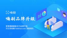爱聚嗨刷斥巨资收购haishua.com顶级域名,对其品牌进行升级!