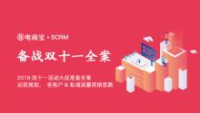 「双11备战」2019双十一活动大促准备全案:运营规划、SCRM老客户&私域流量营销思路!