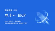 2019年双十一即将来临,你的电商全渠道ERP准备好了吗?附双11大促单量报备通知