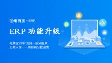 新功能!电商宝ERP支持一张采购单分批入库(供应商分批送货)