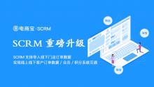 好消息!电商宝SCRM重磅升级,支持导入线下门店订单,实现线上线下客户订单数据、会员、积分系统互通!