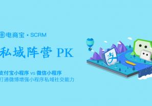 私域流量阵营PK:支付宝小程序vs微信小程序,打通微博增强小程序私域社交能力,两大流量巨头的「反击战」