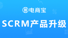 新功能!电商宝SCRM新增30天连续签到并支持补签,刺激用户粘性,提升用户留存!
