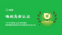 7年专注SaaS服务 爱聚嗨刷荣获软件技术高新技术企业认证!