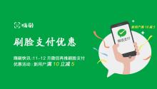 嗨刷快讯:11-12月微信再推刷脸支付优惠活动,新用户满10减5!