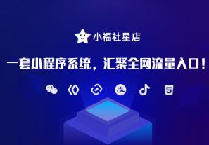 爱聚小福社推出6合1聚合码小程序,助力商家一套小程序系统汇聚全网流量入口!