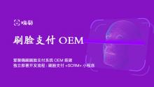 爱聚嗨刷刷脸支付系统OEM搭建独立部署开发流程:刷脸支付+SCRM+小程序!