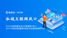 为什么私域流量会成为互联网最大风口,2019中国私域流量现状剖析及发展前景预判分析